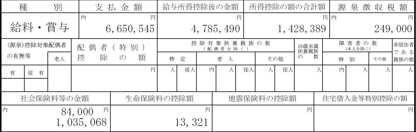 平成30年源泉徴収票(7年目)