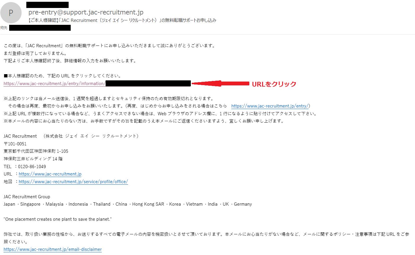 JACリクルートメント登録②