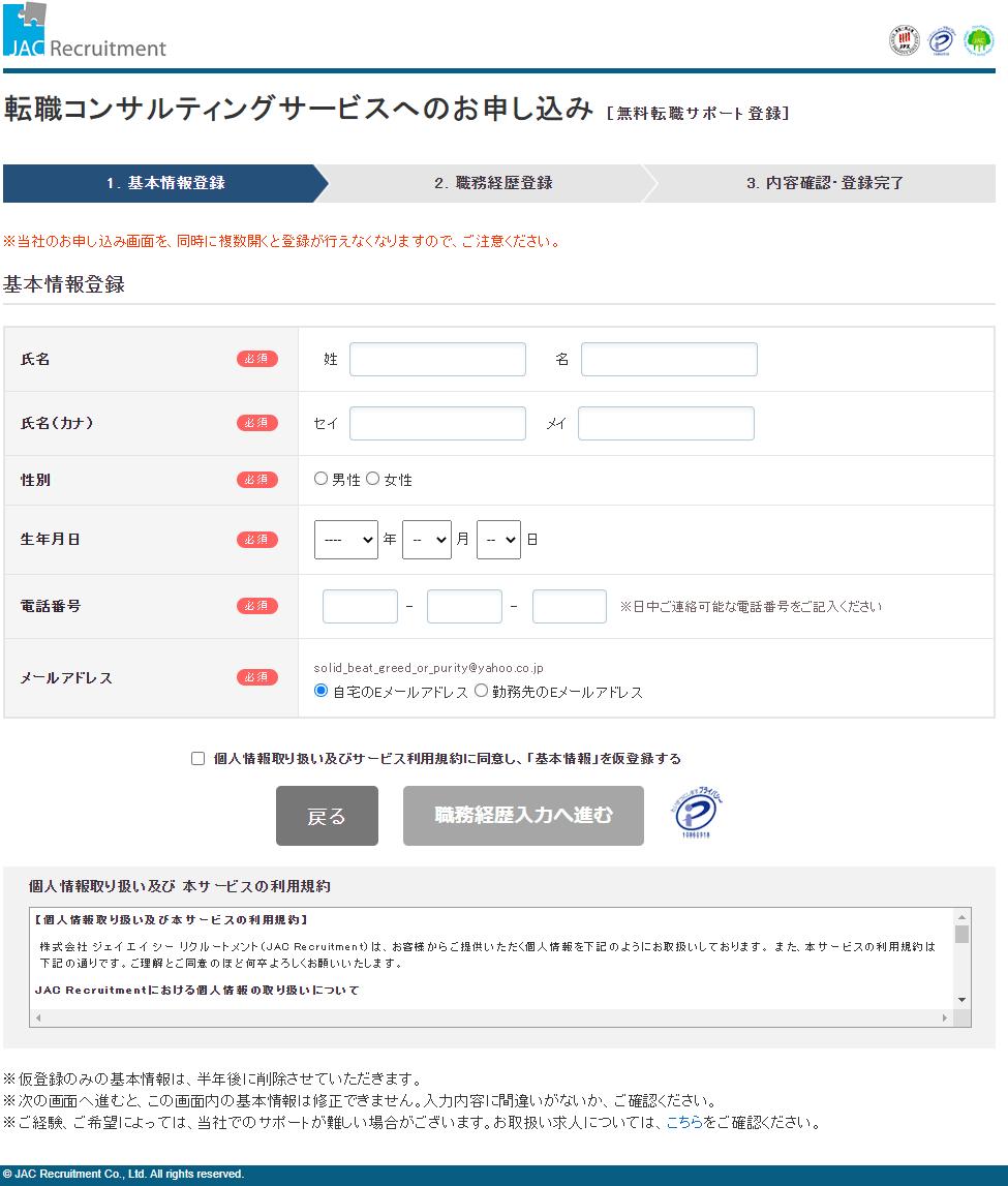 JACリクルートメント登録④