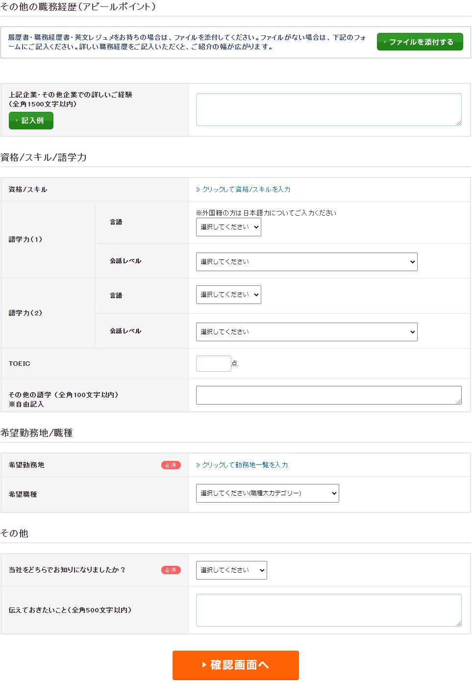 JACリクルートメント登録⑤